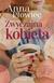 Książka ePub Zwyczajna kobieta - Anna Płowiec