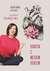 Książka ePub Kobieta z męskim sercem - brak